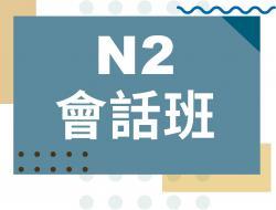 日文會話-中高級日文會話班-N2