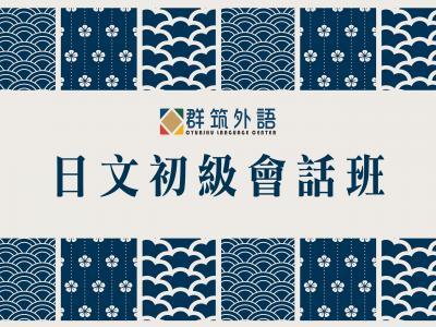 日文初級會話班-群筑日文補習班