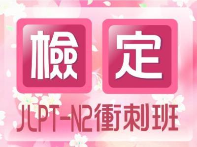 日文檢定JLPT-N2考前衝刺班