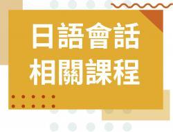 日文會話相關課程