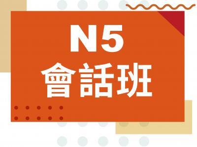 日文會話-初級日文會話班-N5