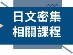 日文密集相關課程