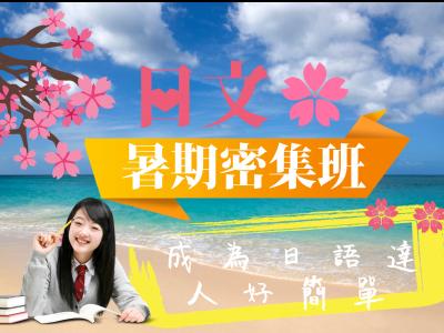台北日文密集班-暑假日語密集課程