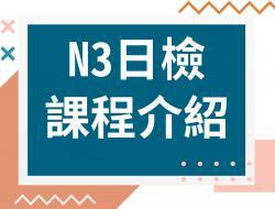 JLPT N3日語檢定課程介紹