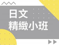 日文精緻小班