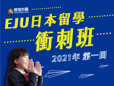 2021 EJU日本留學試驗第一回專班│3/21熱門課程報名中!