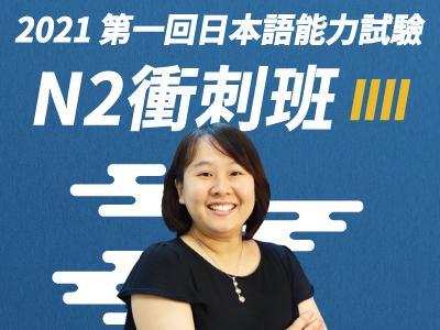 2021年第一回N2日文檢定衝刺班│3/21 除非交白卷,這回一定過!