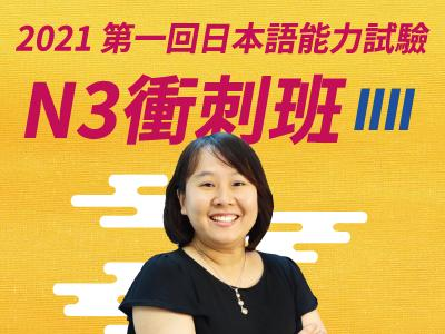 2021年第一回N3日文檢定衝刺班│3/21 三個月速通,最高效N3日檢課程!