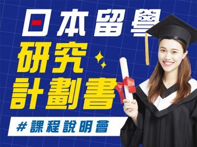 【活動延期】2021/05/29 日本留學研究計畫書講座  赴日考研絕對要知道的祕笈!