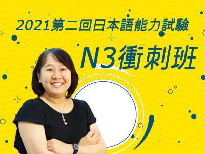 日本語能力試驗JLPT N3日文檢定衝刺班│8/22開課