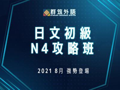 日文初級N4攻略班│熱門系列課程 8月全新開班!紮實學習全攻略